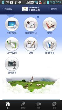 하늘샘교회 poster