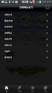 하늘샘교회 apk screenshot