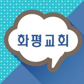 화평교회 icon
