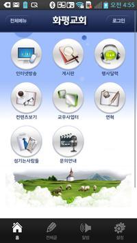 화평교회 poster