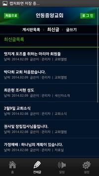 인동중앙교회 apk screenshot