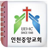 인천중앙교회 icon