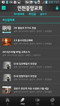 인천중앙교회 apk screenshot