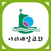 이리제일교회 icon