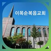 이목순복음교회 icon
