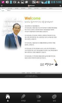 신월성산교회 apk screenshot