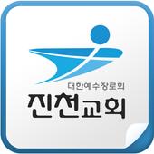 진천교회 icon