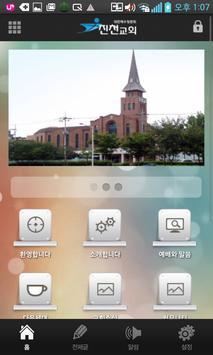 진천교회 poster
