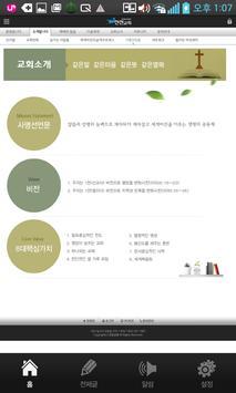 진천교회 apk screenshot