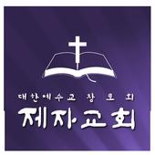 제자교회 icon
