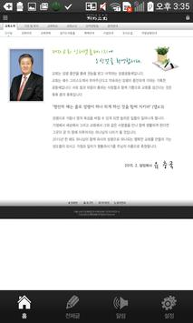 제자교회 apk screenshot