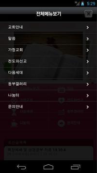 JKT동부교회 apk screenshot