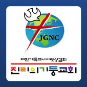 진리의기둥교회 icon