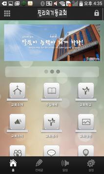 진리의기둥교회 poster