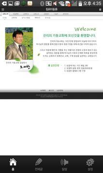 진리의기둥교회 apk screenshot