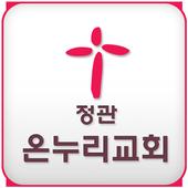정관온누리교회 icon