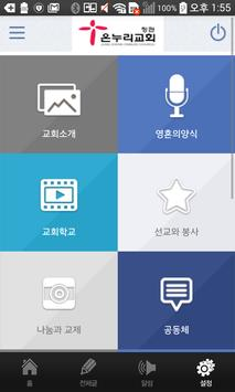 정관온누리교회 poster