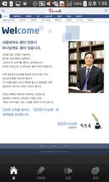 정관온누리교회 apk screenshot