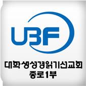 UBF종로1부 icon