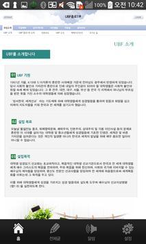 UBF종로1부 apk screenshot