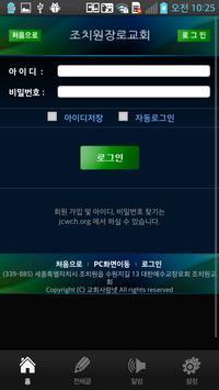 조치원장로교회 apk screenshot