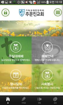 주문진교회 poster
