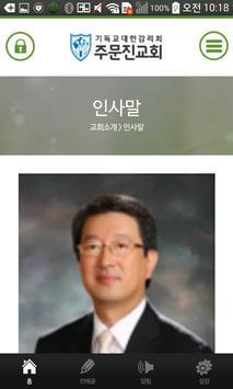 주문진교회 apk screenshot