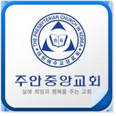 주안중앙교회 icon
