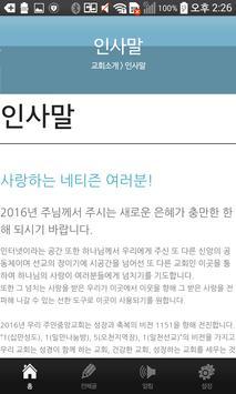 주안중앙교회 apk screenshot