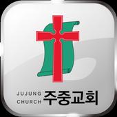 주중교회 icon