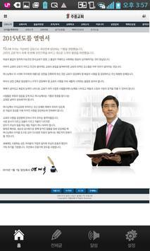 주중교회 apk screenshot