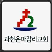 과천은파감리교회 icon