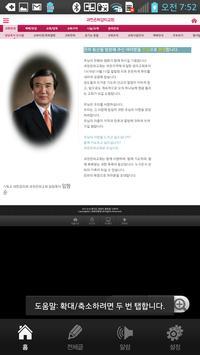 과천은파감리교회 apk screenshot
