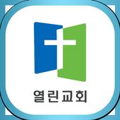 (김포)열린교회 icon