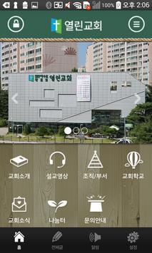 (김포)열린교회 poster