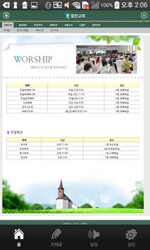 (김포)열린교회 apk screenshot