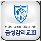 금성교회(강동구) icon
