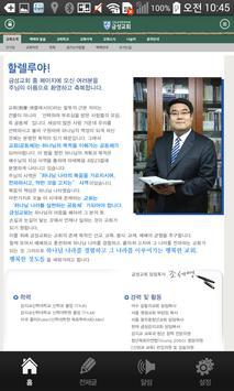 금성교회(강동구) apk screenshot