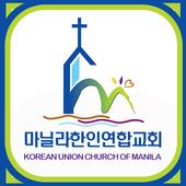 필리핀마닐라한인연합교회 icon