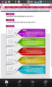 경서교회 apk screenshot