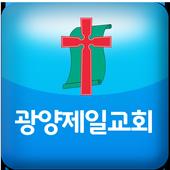 광양제일교회 icon