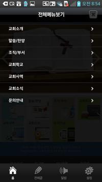 광양제일교회 apk screenshot
