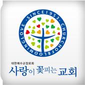 사랑이꽃피는교회 icon