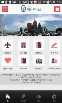 사랑이꽃피는교회 poster