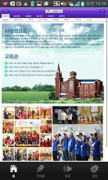 사랑의교회 poster