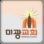 미광교회 icon