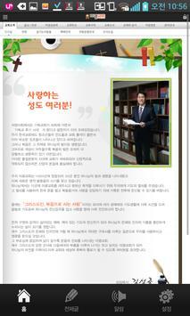 미광교회 apk screenshot
