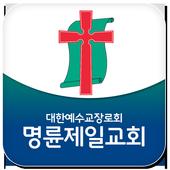 명륜제일교회 icon