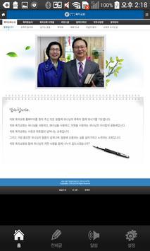 목자교회 apk screenshot