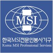 한국MSI전문인봉사기구 icon